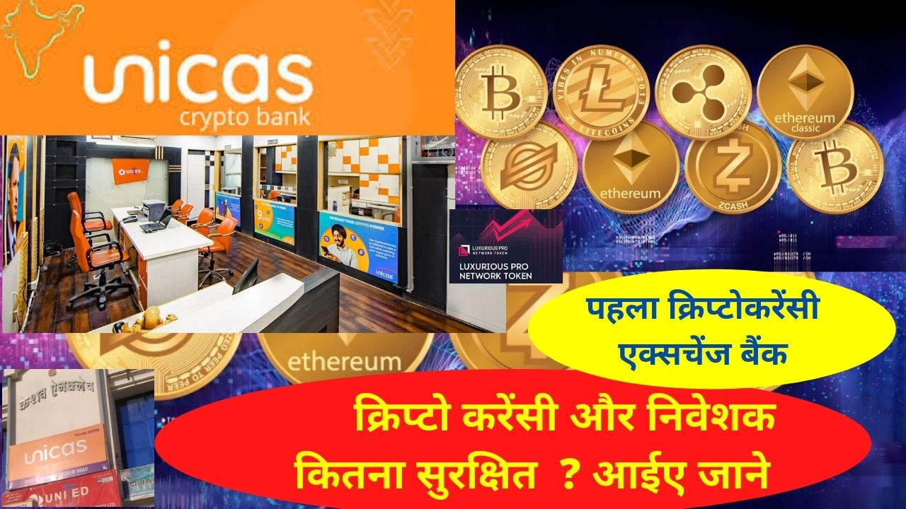 Unicas, Cryptocurrency, bitcoin price today, bitcoin price, bitcoin, bitcoin to inr, crypto banking, LPN Token network, Cryptocurrency exchange bank,