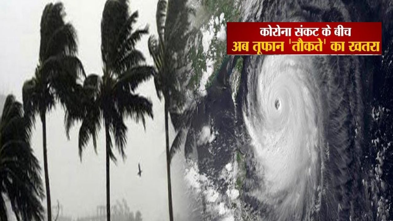 Red Alert In Maharashtra, Gujarat, Kerala, NDRF Teams, Rajasthan News Jaipur News, weather update Cyclone Tauktae, Cyclone Taukate, Cyclone Tauktae effect in Rajasthan, मौसम विज्ञान विभाग, चक्रवात, तौकते, आईएमडी, अरब सागर, cyclone, tropical cyclone, cyclones, hurricane, storm meaning, hurricane meaning, typhoon, hurricanes, cyclone meaning, amphan meaning, what is cyclone, cyclone images, tropical depression, types of cyclone, types of winds, cyclone, Cyclone Tauktae, imd,Indian Metrological Department,Maharashtra,National Disaster Response Force,cyclone tauktae,NDRF, चक्रवाती तूफान तौकते का राजस्थान में असर, दक्षिण राजस्थान में होगी बारिश, पश्चिमी विक्षोभ सक्रिय, राजस्थान मौसम अपडेट समाचार, राजस्थान ताजा समाचार,