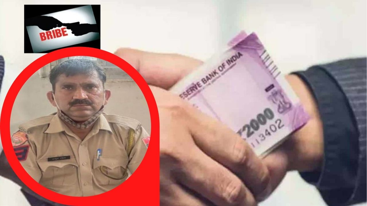 bribe meaning, bribe, bribe meaning in hindi, meaning of bribe, acb, acb full form, acb rajasthan, acb india, Head Constable, Bhatta BastiPolice Station, Jaipur News, Latest News Jaipur Today, Rajasthan, rajasthan news, rajasthan india, राजसथान, rajasthani, news rajasthan, about rajasthan in hindi, rajasthan new, news of rajasthan, rajasthan news live, rajasthan hindi news, news hindi rajasthan, live news rajasthan,ACB Rajasthan,