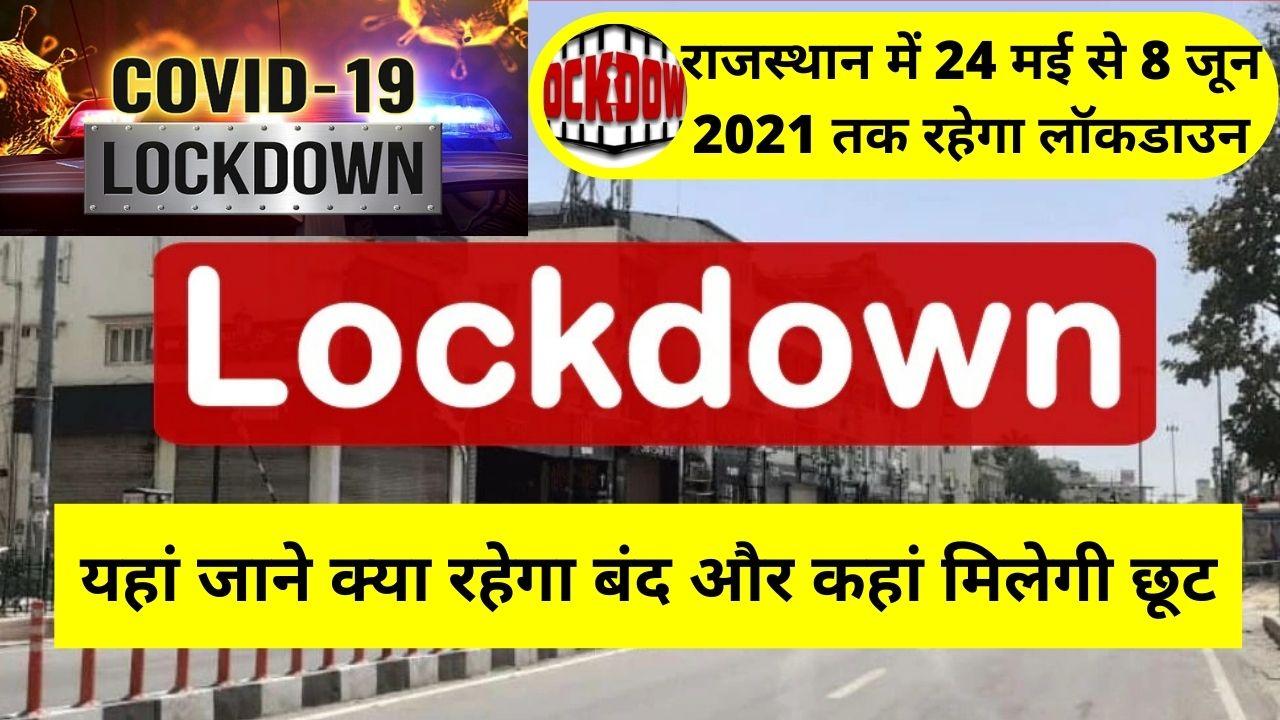 Rajasthan covid-19 guidelines, Corona virus cases, Corona Virus in Jaipur, corona virus in jodhpur, corona virus in kota, Coronavirus in Rajasthan, corona virus in udaipur, Jaipur News, Jaipur News in Hindi, जयपुर न्यूज़, Jaipur Samachar, Rajasthan Night Curfew News, guidelines for Covid-19, night curefew, Jaipur News, Latest News Jaipur Today, Lockdown Rajasthan, Lockdown kb tk hai, Lockdown ka kya hua, ashok Gehlot, government, cabinet decision, Rajasthan news, jaipur news, Lockdown extend in rajasthan, rajasthan lockdown update, cm ashok gehlot, राजस्थान न्यूज, जयपुर न्यूज, राजस्थान में लॉकडाउन, राजस्थान में बढ़ेगा लॉकडाइन, राजस्थान कैबिनेट फैसले, सीएम अशोक गहलोत