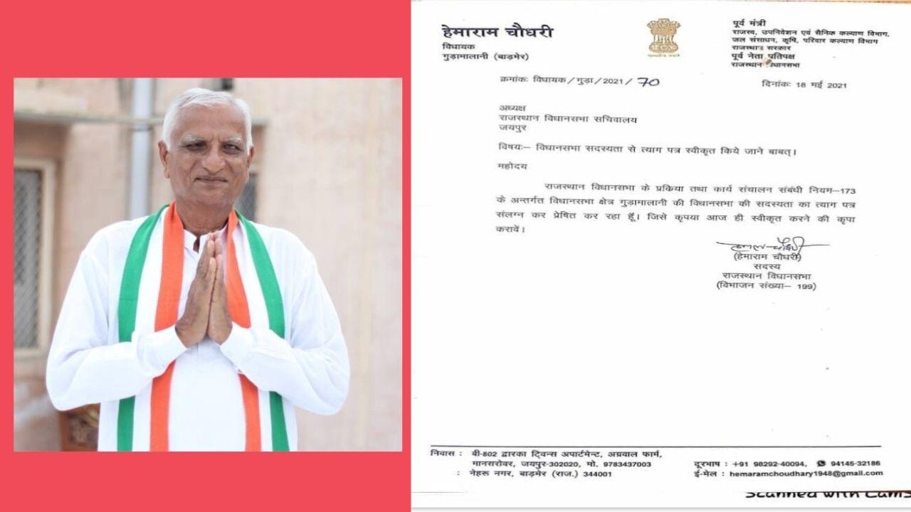 Rajasthan News, Jaipur News, Big Politics News of rajasthan, Pilot faction MLA Hemaram Chaudhary resigns, Ashok Gehlot Vs Sachin Pilot, Hemaram Chaudhary, Hemaram Chaudhary rajasthan, Hemaram Chaudhary biography, Rajasthan Congress,