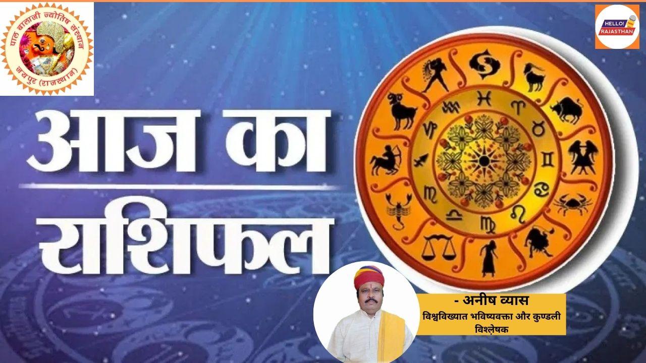 Horoscope Today , Today Horoscope , Daily Horoscope,horoscope,