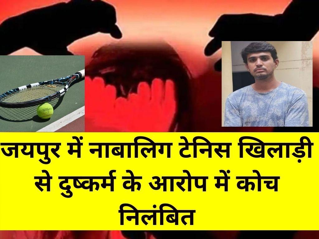 coach accused, tennis players, SMS Stadium, Jaipur, Jaipur Hindi News, Jaipur Crime News,