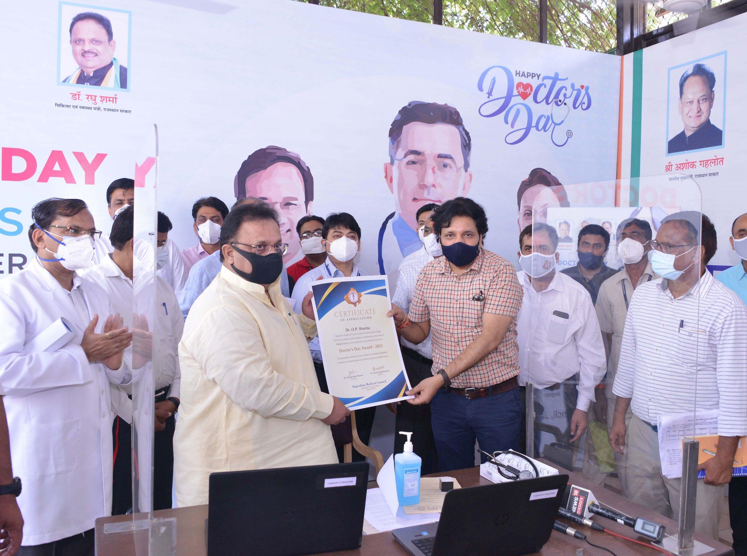 Rajasthan news, Doctors Day, Doctors Memorial, SMS Hospital, dr raghu sharma, Doctors Day 2021, Doctors Day NEWS, Health Minister, Doctors Memorial,