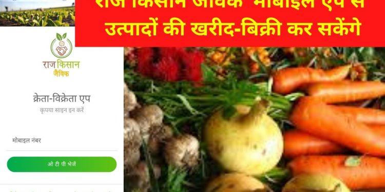 organic india,organic farming, organic, farming, organic food, organic farming in india, Raj Kisan Jaivik, Rajasthan Government, Rajasthan Farmers, Rajasthan organic Farming, Rajasthan farming, राज किसान जैविक, राज किसान जैविक ऐप,