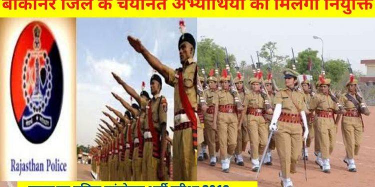 rajasthan police, rajasthan police result , Bikaner Police , police constable, ,