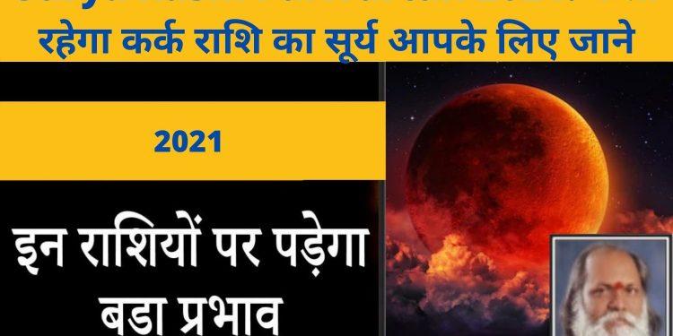 Horoscope Today , Surya Rashi Parivartan 2021, Today Horoscope , Daily Horoscope, horoscope, Dainik rashifal in Hindi, hindi horoscope, today rashifal in Hindi, Zodiac signs, Rashifal, Aaj Ka Rashifal, Aaj Ka Rashifal In Hindi 2021, आज का राशिफल, Dainik Rashifal In Hindi, दैनिक राशिफल, Rashifal Today In Hindi, राशिफल, rashifal 2021 in hindi, hindi rashifal, राशिफल, rashifal 2021 in hindi, রাশিফল,